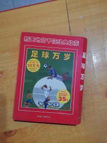 游戏光盘 足球万岁 【1光盘+1手册+1用户卡】