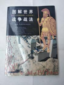 图解世界战争战法/古代时期:古代(公元前3000年~公元500年)