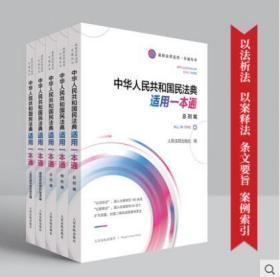 中华人民共和国民法典适用一本通丛书丛书(全5卷)