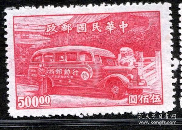 实图保真民国特邮票民特2行动邮局及邮亭 500元背贴新票2