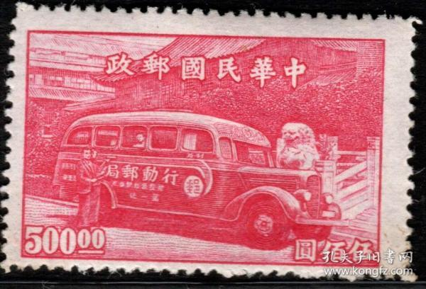 实图保真民国特邮票民特2行动邮局及邮亭 500元原胶微贴新票4