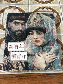 稀缺, 《俄罗斯画家苏里科夫的作品集 》 彩色插图,  约1979年出版