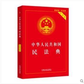 【民法典2020年最新修订版】中华人民共和国民法典实用版