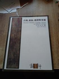 诚轩2010年春季拍卖会:古钱、银锭、机制币专题