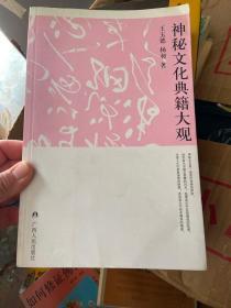 神秘文化典籍大观