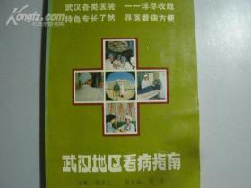 武汉地区看病指南[13001]