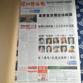 深圳特区报 2007年4月(11-20日)
