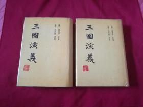 三国演义(精装两册全,毛宗岗评改本,上海古籍出版社)