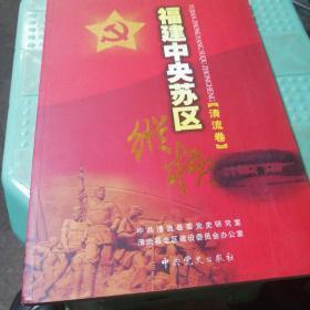 福建中央苏区纵横