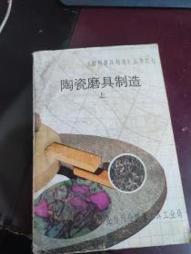 《磨料磨具制造》丛书之七)陶瓷磨具制造(上