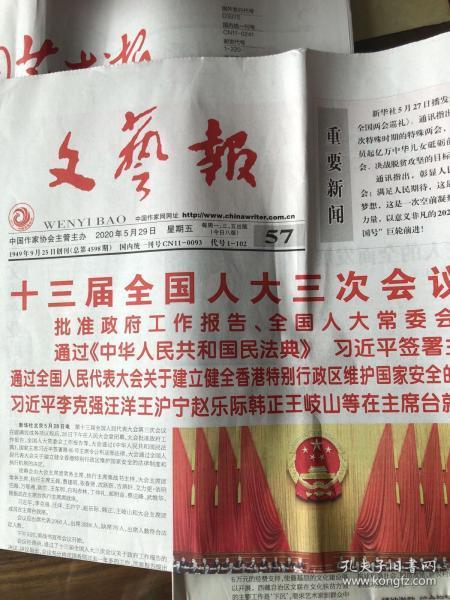 文艺报(2020年5月29日) 十三届人大会议闭幕   全八版