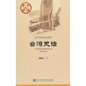 【正版现货拍下就发】中国史话:台湾史话
