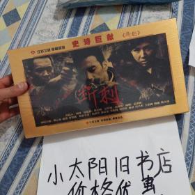 光盘:32集革命传奇电视剧《断刺》全新未开封