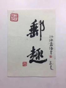 ◆◆◆林乾良旧藏---近现代名家邮趣  沙孟海 西泠印社社长 中国书法家协会副主席