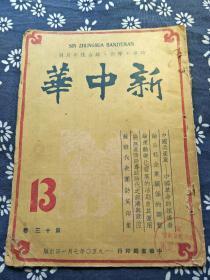 50年政务院(国务院前身)藏书。《新中华》半月刊