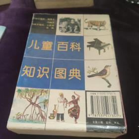 儿童百科知识图典
