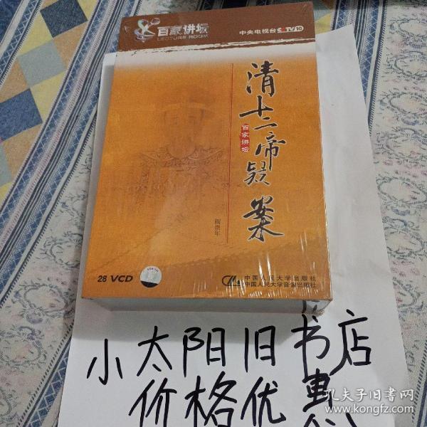 百家讲坛清十二帝疑案28 VCD全新未开封