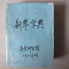 老新华字典