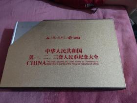 中华人民共和国第一第二第三套人民币纪念大全(带函套)