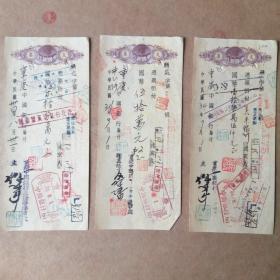中华民国三十四年 中国银行 支票 货号 95