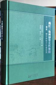 珠江三角洲盐业史料汇编:盐业城市与地方社会发展