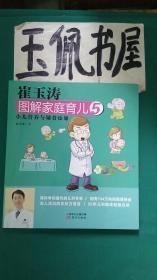 崔玉涛图解家庭育儿5
