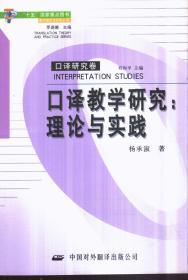 翻译理论与实务丛书(口译研究卷)口译教学研究:理论与实践