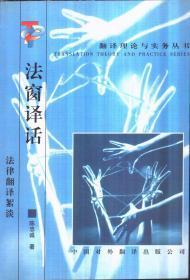 翻译理论与实务丛书 法窗译话(法律翻译絮谈)