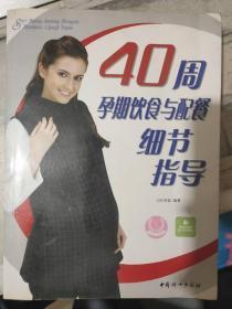 《40周孕期饮食与配餐细节指导》