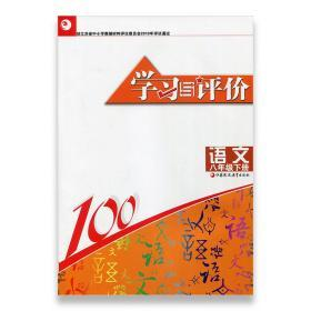学习与评价 初中语文(配部编版) 语文 八年级下册 含参考答案 江苏凤凰教育出版社