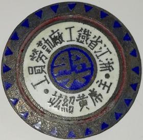 名人黄绍纮(桂系)浙江铁工厂勤劳员工(主席黄绍纮赠)