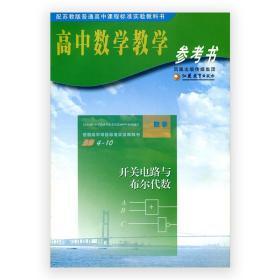 高中数学教学参考书(课标苏教版 选修4-10 开关电路与布尔代数)