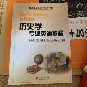 历史学专业英语教程 全新正版