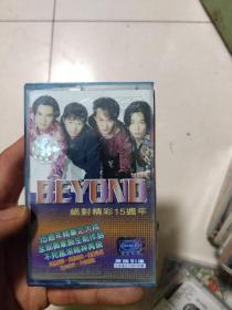 老磁带 beyond《绝对精彩15周年》1999