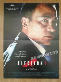 银河映像经典《黑社会1》杜琪峰/任达华/古天乐/法国版原版电影海报