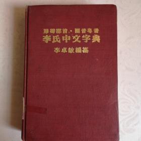 李氏中文字典:形声部首:国音粤音(馆藏书)