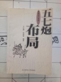 五七炮布局——象棋流行布局丛书