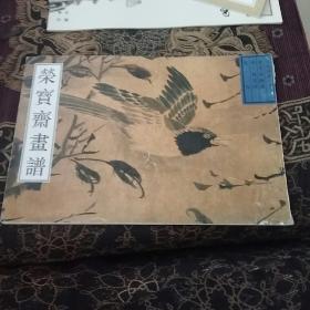 荣宝斋画谱  古代部分十(书脊处磨损如图)