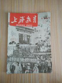 上海教育(中学版)1958.16