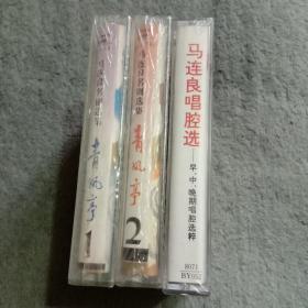 磁带 京剧 马连良名剧选集 (清风亭 上下)+马连良唱腔选(全三盘合售) 全新未拆封