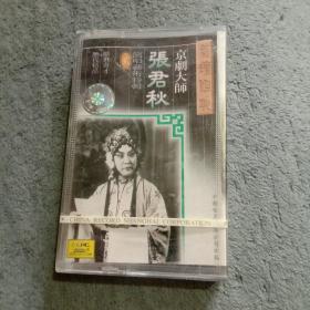 菊坛经典 京剧大师张君秋 磁带(全新未拆封)