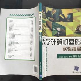 大学计算机基础实验指导 (高等院校计算机教育系列教材)