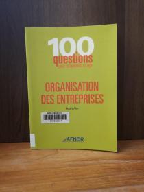Organisation des entreprises (法文原版)