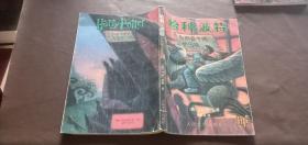哈利·波特与阿兹卡班的囚徒1