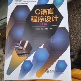 C语言程序设计(双色版)
