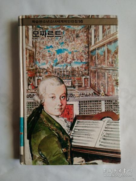 韩文韩语原版 系列16