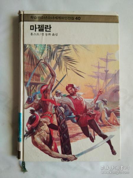 韩文韩语原版 系列40