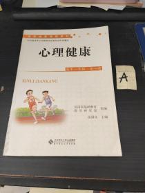 经北京市中小学地方教材审定委员会2014年初审通过:心理健康(高中一年级 全一册)