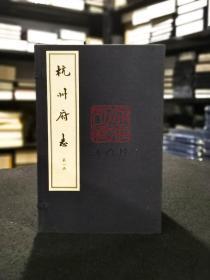 杭州府志(民国)(16开线装 全八函八十一册 共两箱)