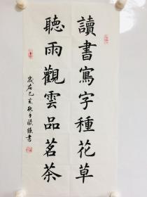 手写书法作品 读书写字种花草 听雨观云品酒茶 34 68cm
